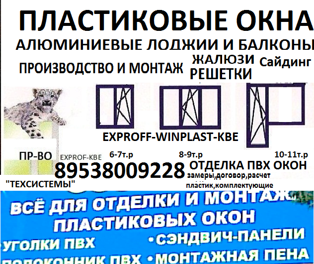 покусывания окна новолит адрес телефон где заказать рабы хозяйки рунета